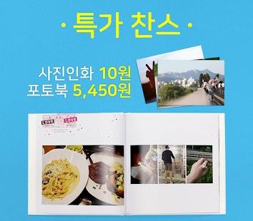 [10장무료+1장10원] 퍼블로그-사진인화, 반값 포토북 & 포토달력, 번개배송 - náhled