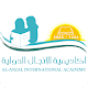 AlNJAL INTERNATIONAL ACADEMY APK