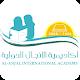 AlNJAL INTERNATIONAL ACADEMY APK