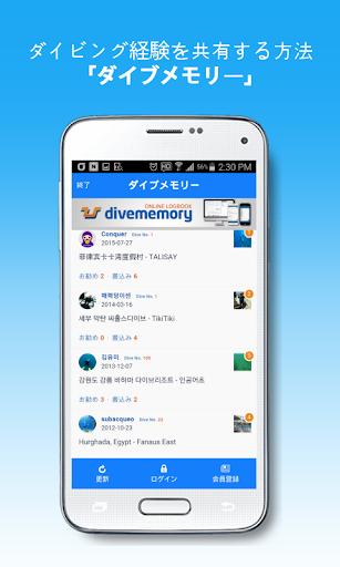 ダイブメモリー - Divememory