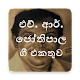Jothipala Songs Mp3 icon