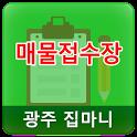 집마니 매물접수장 icon