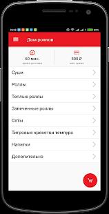 Дом роллов | Новороссийск - náhled