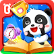 Baby Panda Daily Necessities (game)