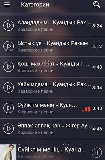 Мп3 казахские песни скачать.
