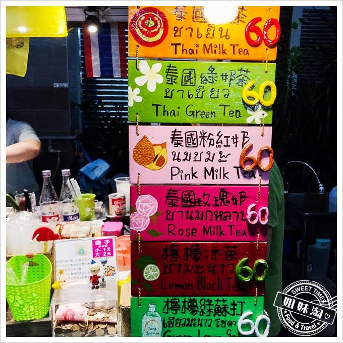 咕嚕咕嚕泰國奶茶菜單