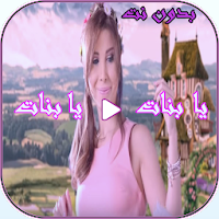 Download نانسي عجرم يا بنات يابنات Free For Android Download