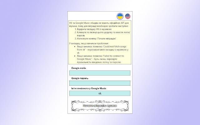 VK Music Transfer