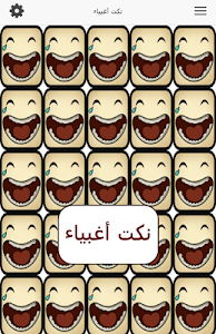 نكت أغبياء screenshot 1