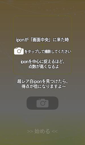 iPonを激写 新製品をスクープせよ