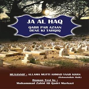 JA AL HAQ QABR PAR AZAAN screenshot