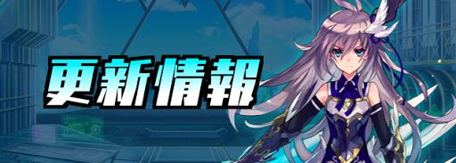 更新情報の画像