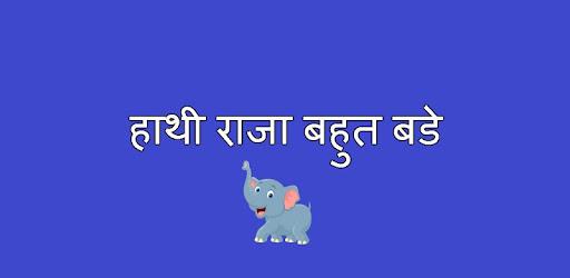Hathi Raja Kahan Chale - Apps on Google Play
