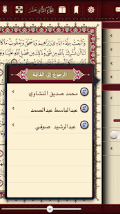 2.0 Mushaf Qatar- screenshot thumbnail