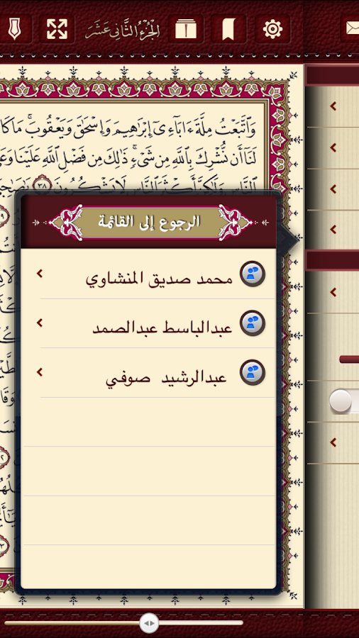 2.0 Mushaf Qatar- screenshot