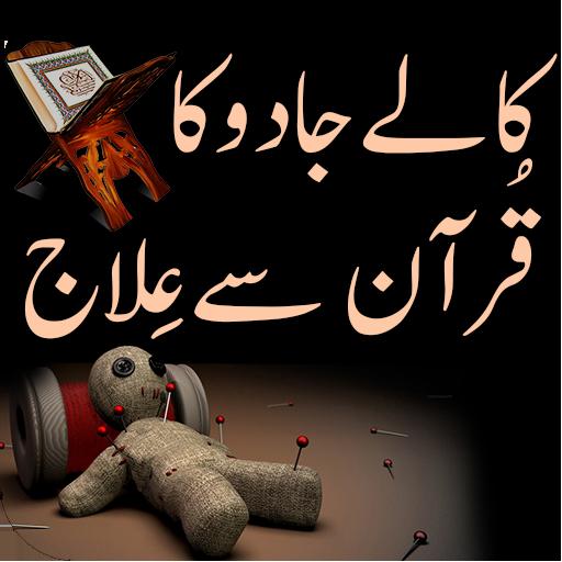 Quran Se Jadu Ka Ilaj - Apps on Google Play