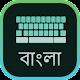 Bangla Keyboard (app)