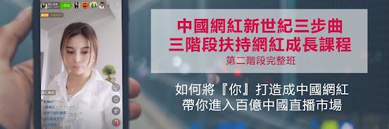 中國自媒體新世紀三步曲 ◆ 三階段扶持成長課程 ◆ 第二階段完整班 1204 (Adv完整班)