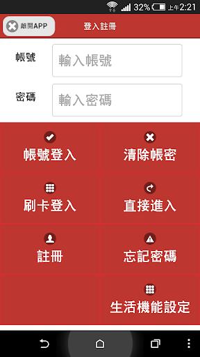 【免費商業App】BreakLunch享早午餐-APP點子
