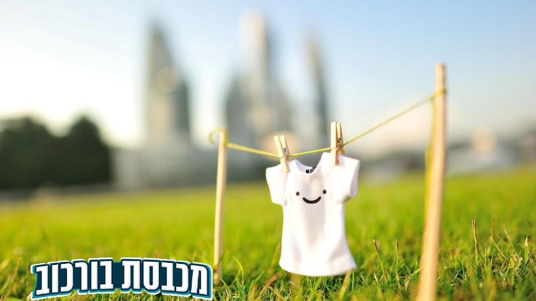 עדכני מכבסת בורכוב - שירותי המכבסה גיהוץ,ניקוי יבש,ניקוי וילונות,וניקוי IM-21