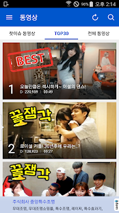 AfreecaTV (Korean)- screenshot thumbnail
