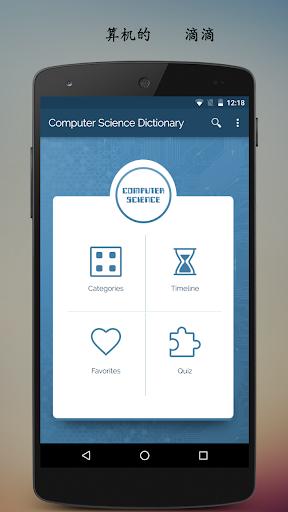 计算机科学词典