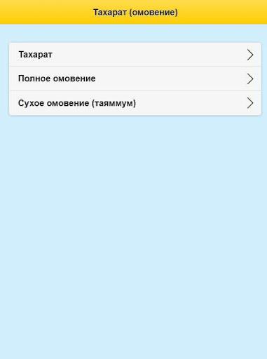 玩免費書籍APP 下載Тахарат (омовение) app不用錢 硬是要APP