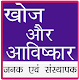 Discovery and Invention GK in Hindi - For Exam for PC-Windows 7,8,10 and Mac