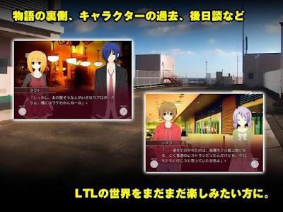 LTLサイドストーリー vol.4 screenshot 9