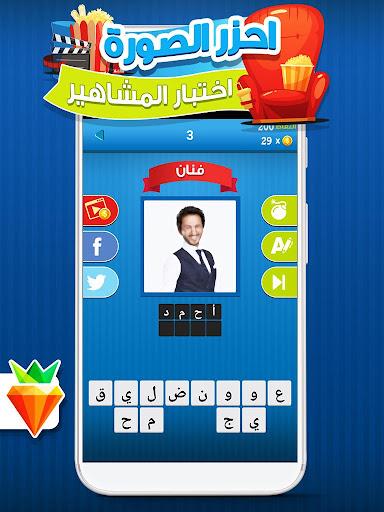 احزر الصورة - احزر صورة المشاهير و الافلام العربية download 2