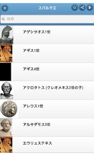 スパルタ王 - Google Play のア...