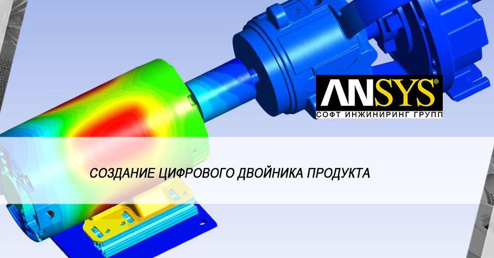 Вторая версия цифрового двойника насоса с двигателем