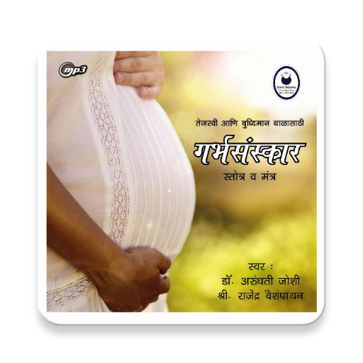 Garbh Sanskar Pregnancy Tips