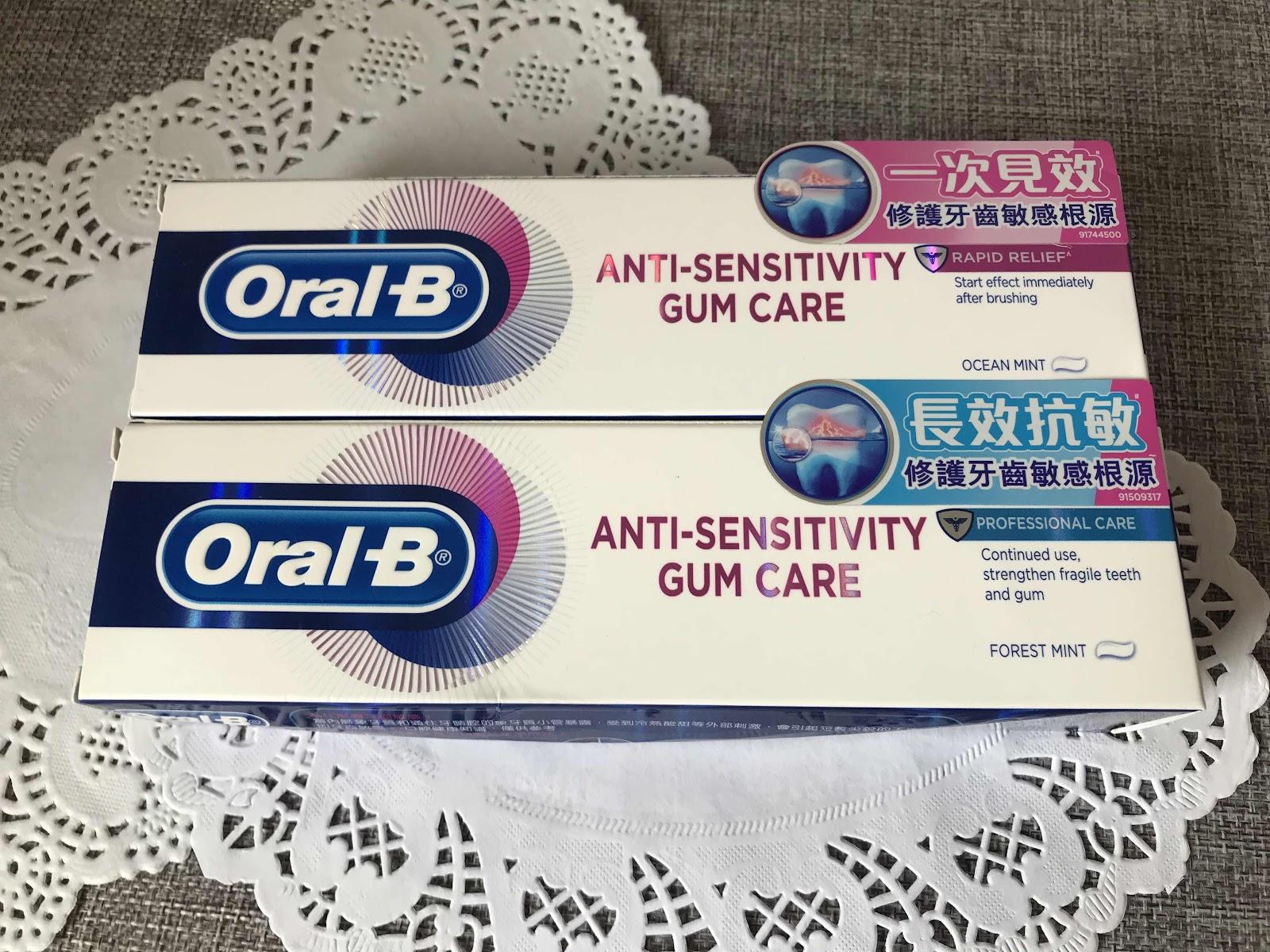 全新Oral-B抗敏護齦牙膏,不怕飲凍飲走飲管,拜拜敏感牙齒