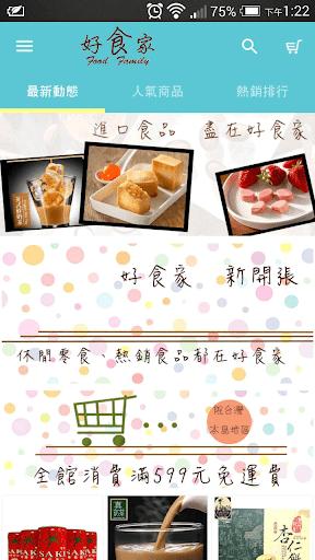 玩購物App|好食家 Food Family免費|APP試玩