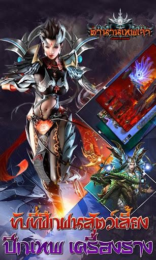 ตำนานเทพเจ้า-Legend of Lineage(3D-เกมใหม่-MMORPG) for PC