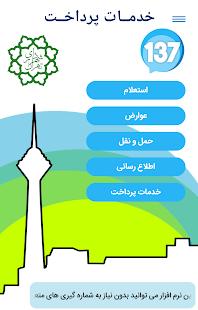 خدمات پرداخت شهرداری تهران - náhled