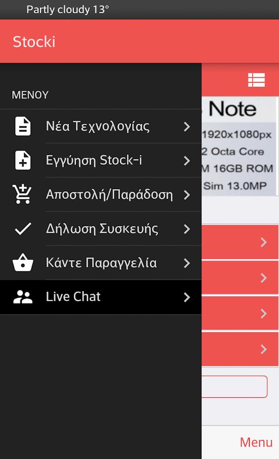 Stocki - στιγμιότυπο οθόνης