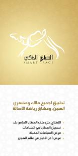 Smart Race ?????? ????? screenshot