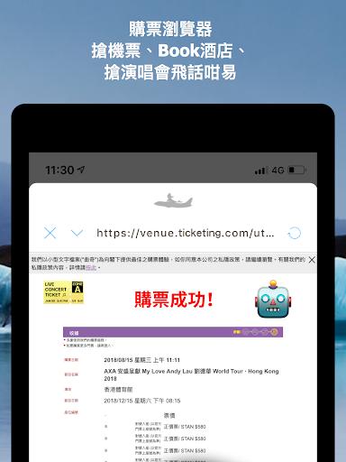 KKFly.hk screenshot 10