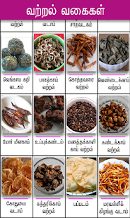 vathal recipe tamil - náhled