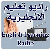 English Learning Radio