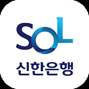 App 신한 쏠(SOL) – 신한은행 스마트폰뱅킹 APK for Windows Phone