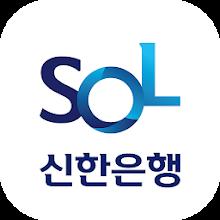 신한 쏠(SOL) – 신한은행 스마트폰뱅킹 Download on Windows