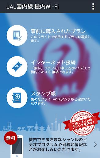 JALu56fdu5185u7dda u6a5fu5185Wi-Fi 2.0.5 Windows u7528 1