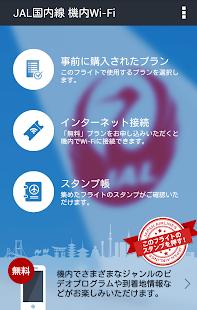 Tải JAL国内線 機内Wi miễn phí
