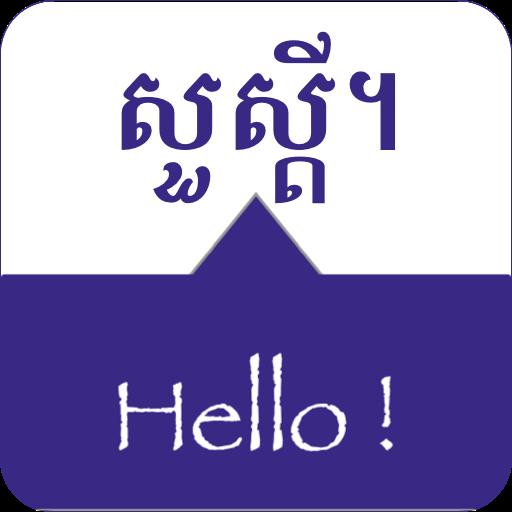 SPEAK KHMER - Learn Khmer