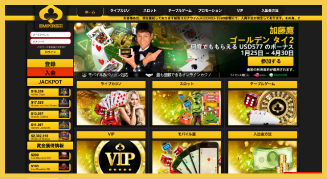 empire casino deposit