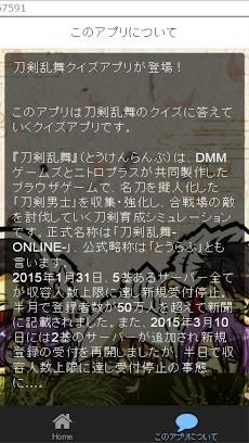 クイズ検定for刀剣乱舞のおすすめ画像3