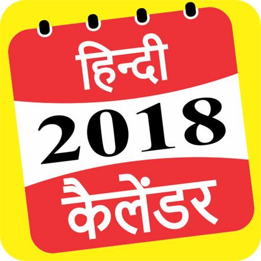 Hindi Calendar 2018 - Free Hindu Calendar Offline